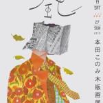 title本田このみ2019