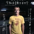 , 【協力イベント】akakilike『はじめまして こんにちは、今私は誰ですか?』