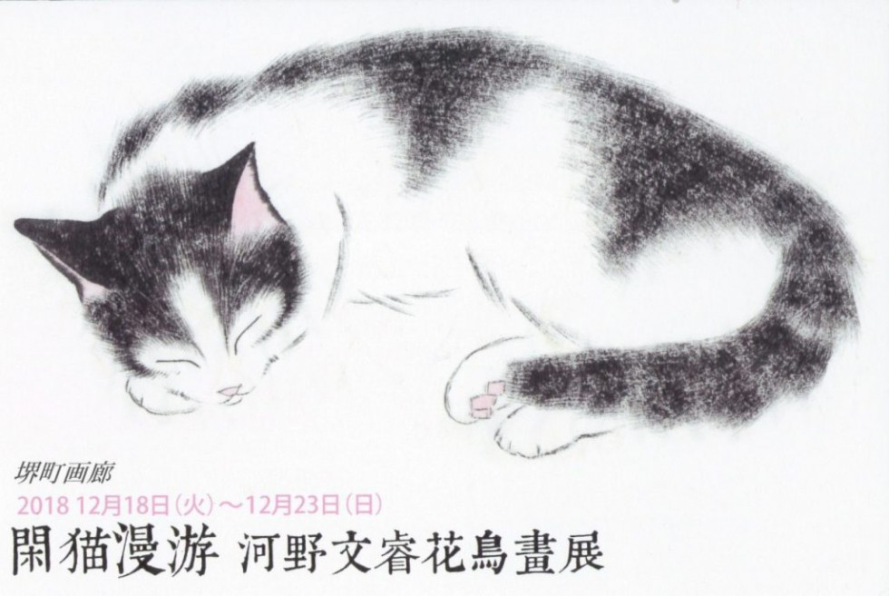 閑猫漫游 河野文睿 花鳥畫展