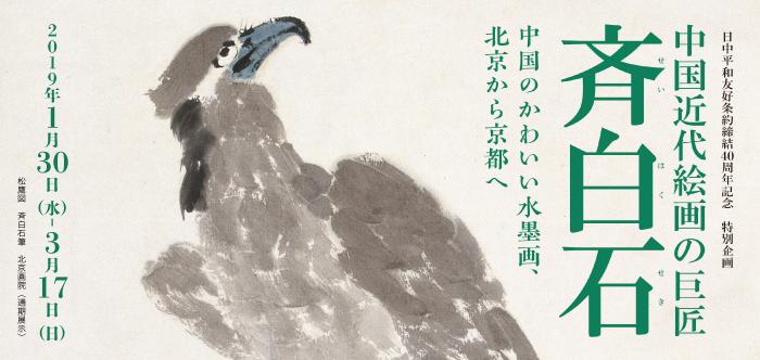 日中平和友好条約締結40周年記念 特別企画 中国近代絵画の巨匠 斉白石
