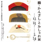 kanzashi951_550-thumb-527xauto-61516