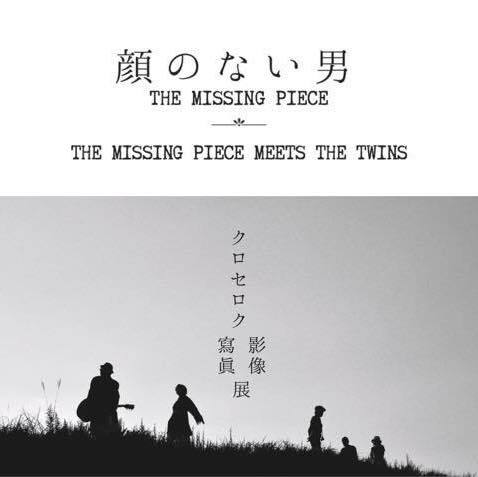 The missing piece meets The Twins