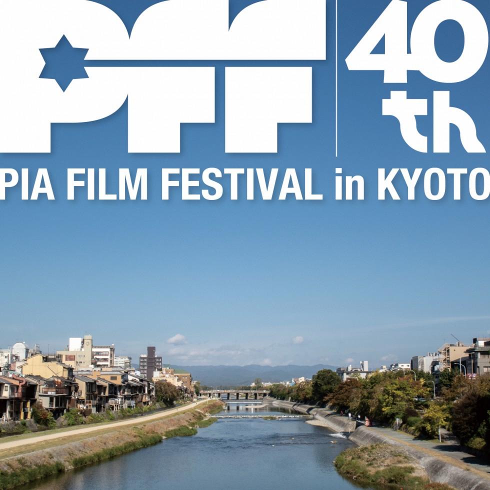 第40回ぴあフィルムフェスティバル in 京都