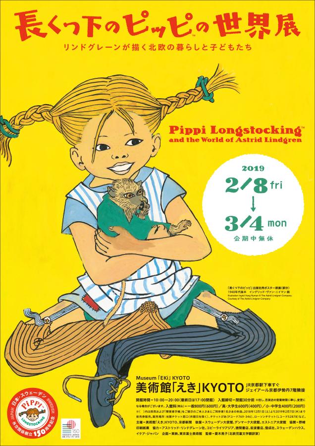 日本・スウェーデン外交樹立150周年記念  長くつ下のピッピの世界展  ~リンドグレーンが描く北欧の暮らしと子どもたち~