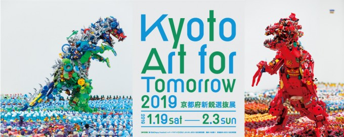 Kyoto Art for Tomorrow 2019 ―京都府新鋭選抜展―