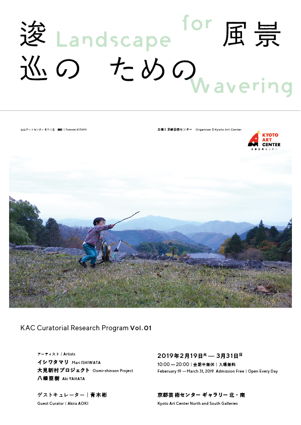 KAC Curatorial Research Program vol.01『逡巡のための風景』