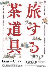 2019年新春展「旅する茶道具」