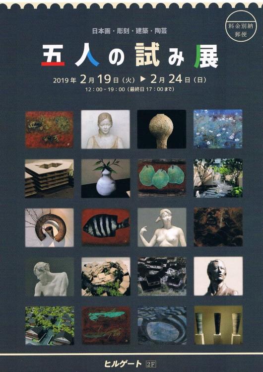 五人の試み展−日本画 彫刻 建築 陶芸−