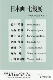 日本画 七艘展 -ギャラリー企画・第2回-