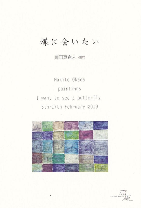 岡田 真希人 個展  蝶に会いたい