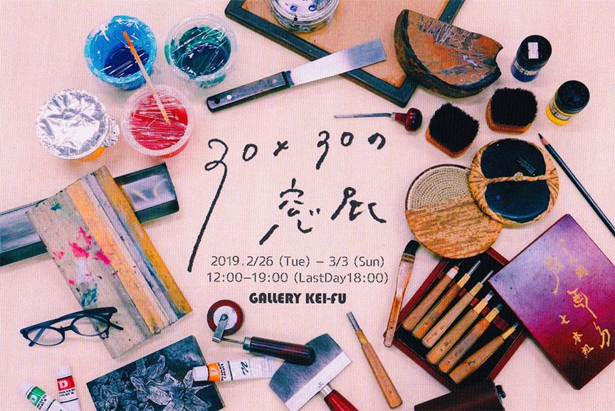 京都造形芸術大学版画工房「30×30の窓」