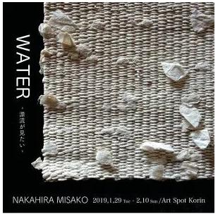 中平美紗子 展「WATER  -源流が見たい-」