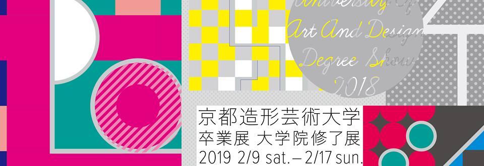 2018年度 京都造形芸術大学 卒業展 / 大学院 修了展