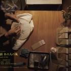 , 展覧会 山本麻紀子「いつかの話 あの人の風」のお知らせ