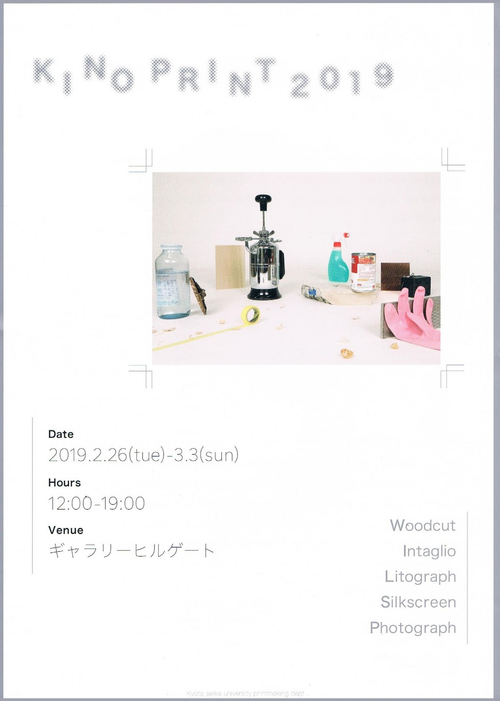 KINO PRINT 2019 京都精華大学 版画コース 4回生・大学院生・教員による版画集出版記念展