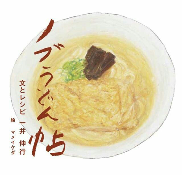 『ノブうどん帖』発刊記念原画展 京都篇