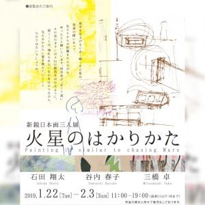 新鋭日本画三人展 火星のはかりかた 石田翔太/谷内春子/三橋卓