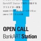 , (日本語) BankART Station スタジオアーティスト募集