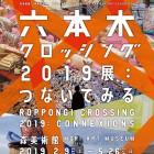 , 【協力展覧会】六本木クロッシング2019展:つないでみる