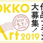 , (日本語) 六甲ミーツ・アート 芸術散歩2019