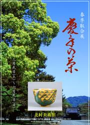 春季茶道具取合展「慶年の茶」