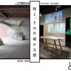 , 【協力展覧会】A-Lab Exhibition Vol.17「街と、その不確かな壁」と…。