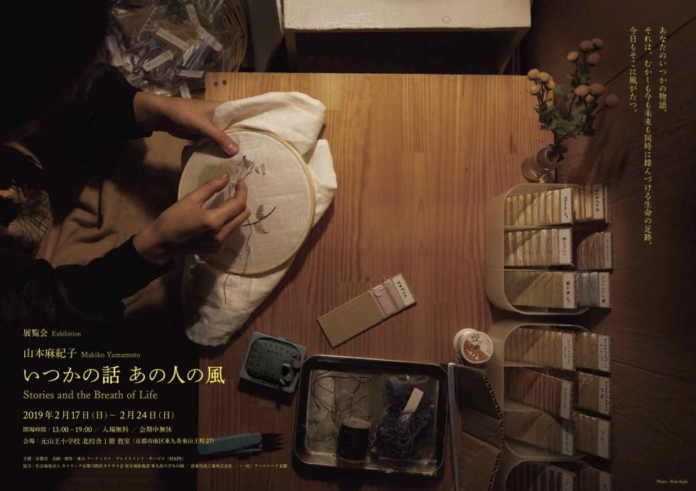 展覧会 山本麻紀子 「いつかの話 あの人の風」