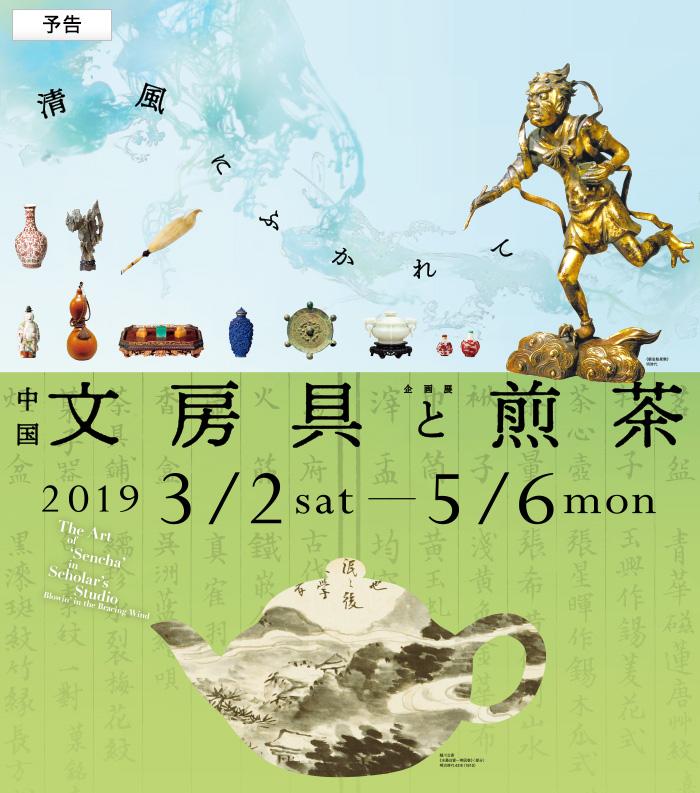 春季企画展「中国文房具と煎茶 ― 清風にふかれて」