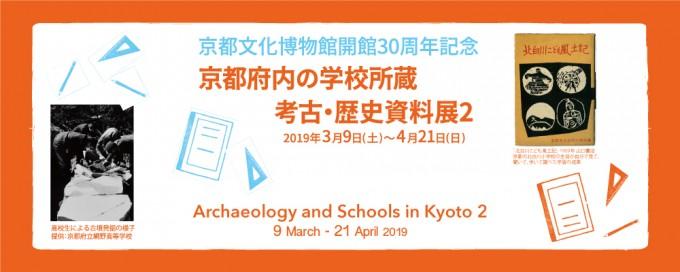 京都府内の学校所蔵 考古・歴史資料展2