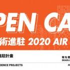 , AIR TAIPEI2020 – TAIPEI ARTIST VILLAGE 台北國際藝術村 レジデンス募集(台北/台湾)