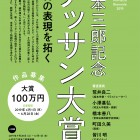 , 第5回宮本三郎記念デッサン大賞展