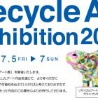 , リサイクルアート展