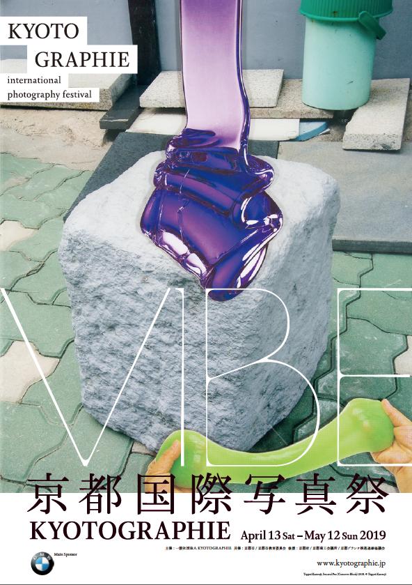 KYOTOGRAPHIE 京都国際写真祭 2019