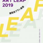 , 《ART LEAP 2019》展覧会プラン募集