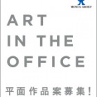 , 第12回 ART IN THE OFFICE 2019 公募