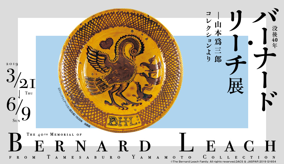 The 40th Memorial of Bernard Leach from Tamesaburo Yamamoto Collection