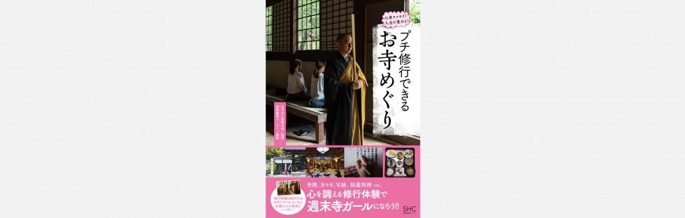 『プチ修行できるお寺めぐり』出版記念写真展