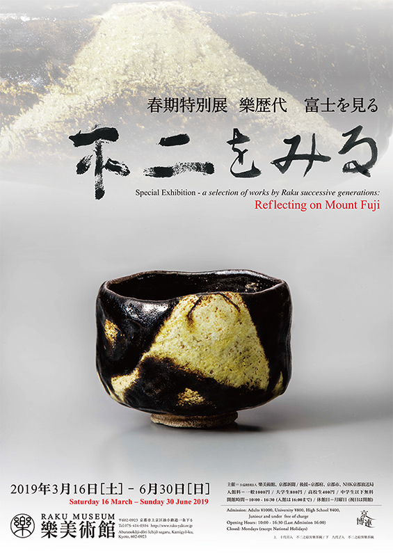 Spring Special Exhibition – a selection of works by Raku successive generations: Reflecting on Mount Fuji