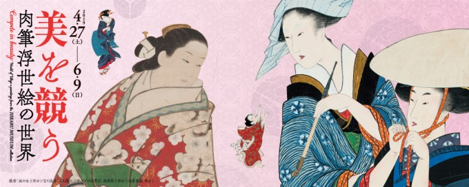 Compete in beauty World of Ukiyo-e paintings