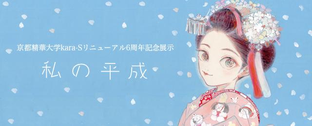 〜京都精華大学kara-Sリニューアル6周年記念展示〜 巻田はるか個展『私の平成』