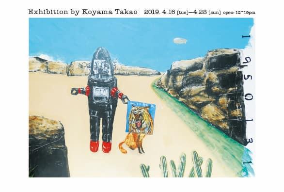 小山剛男 新作作品展 〜人類が地球を去って、新たな空想がうまれる。〜