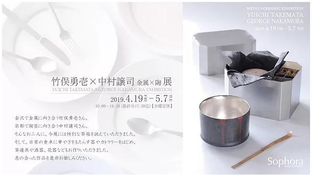 竹俣勇壱×中村譲司 金属×陶 展
