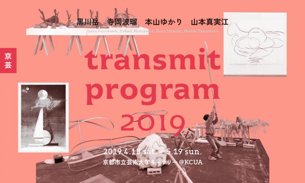 KCUA Transmit Program 2019