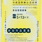 , KYOTO EXPERIMENT 京都国際舞台芸術祭 2019 フリンジ「オープンエントリー作品」募集!