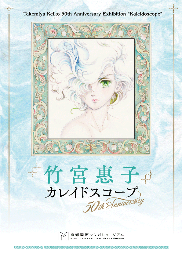 Takemiya Keiko 50th Anniversary Exhibition –Kaleidoscope-