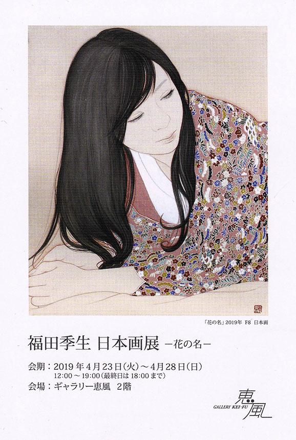 福田 季生 日本画展 ―花の名―