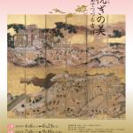 kotohoginobi2019_01S