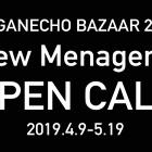 , Koganecho Bazaar 2019 Open Call for Project Plan