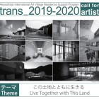, 秋吉台国際芸術村 レジデンス・サポート・プログラム「trans_2019-2020」募集
