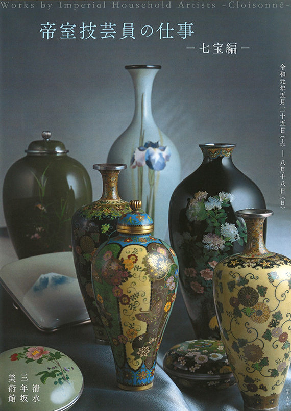 Works by Imperial Household Artists -Cloisonne-